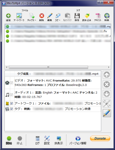 MkvToMp4 スクリーンショット
