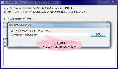 UnityPDF 日本語化パッチ