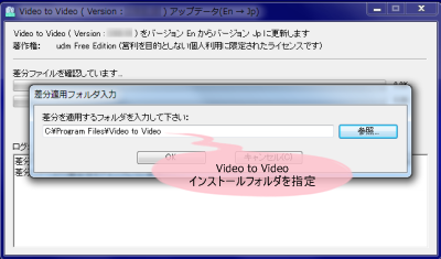 Video to Video 日本語化パッチ
