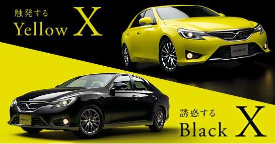 マークX Yellow Label
