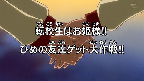 【ハピネスチャージプリキュア!】第03回「秘密がばれちゃった!?プリキュアの正体は絶対秘密!!」