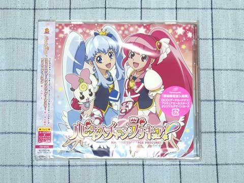 「ハピネスチャージプリキュア!」主題歌シングル 初回仕様限定盤(CD+DVD)