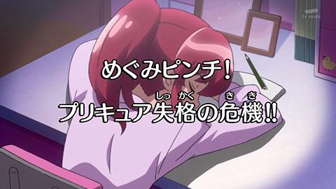 【ハピネスチャージプリキュア!】第11回「謎のメッセージ!キュアハニーの秘密!!」