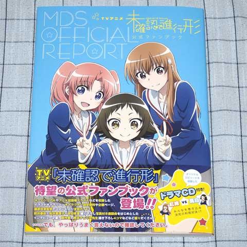 TVアニメ 未確認で進行形 公式ファンブック MDS OFFICIAL REPORT
