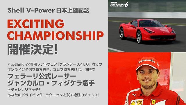 championship_detail01.jpg