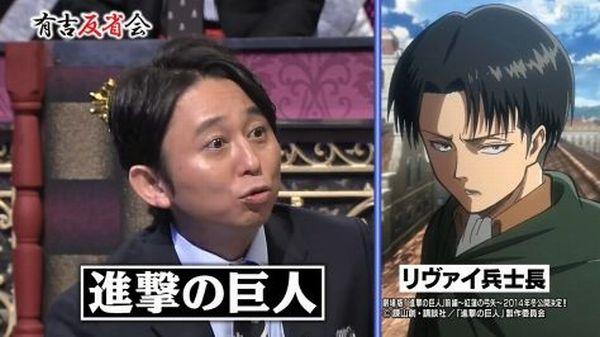 リヴァイと有吉弘行は似ている?