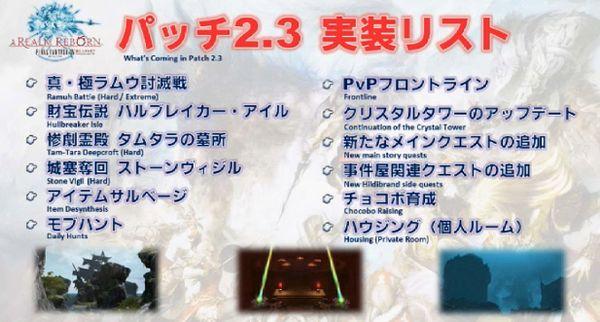 FF14パッチ2.301