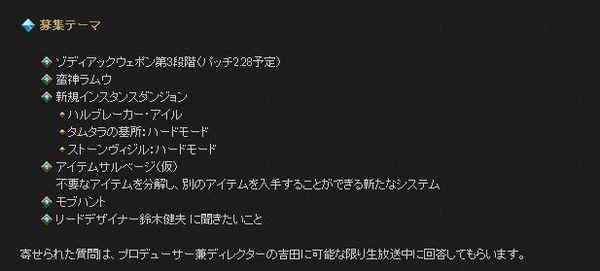 FF14鈴木健夫