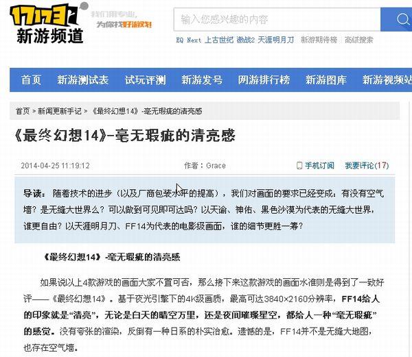 新生FF14中国版記事