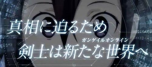 ソードアート・オンライン2アニメフラゲ