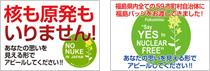 福島バッジプロジェクトで意思表示を!プラカードなど自由にお使いください。