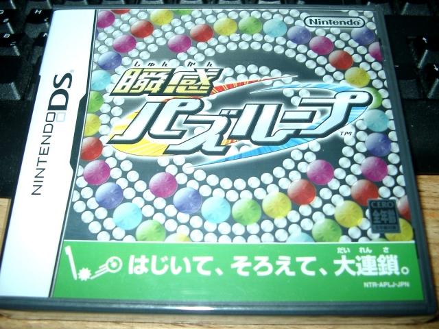 ds_puzzloop_box_01.jpg