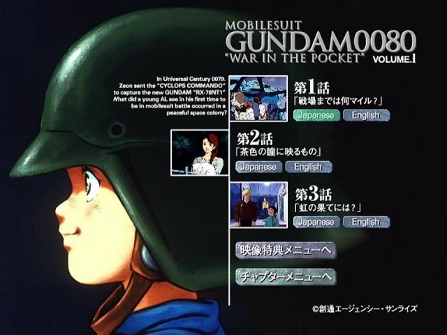 gundam0080_pocket_01.jpg