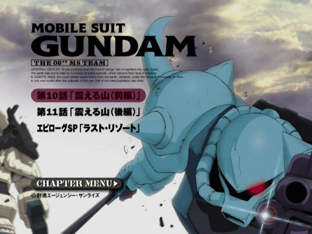 gundam_08ms_disc4_01.jpg