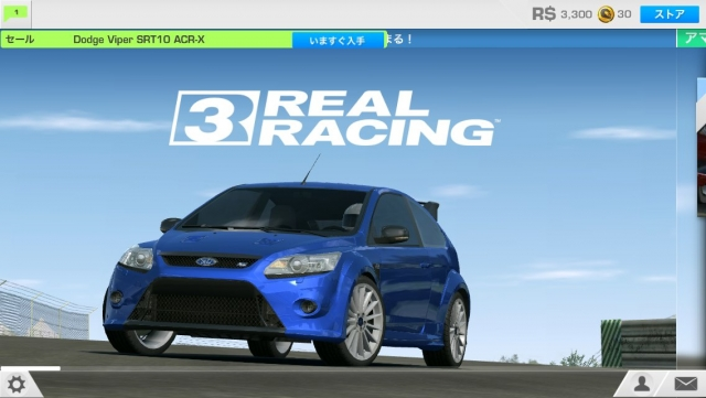 ios_realracing3_01.jpg