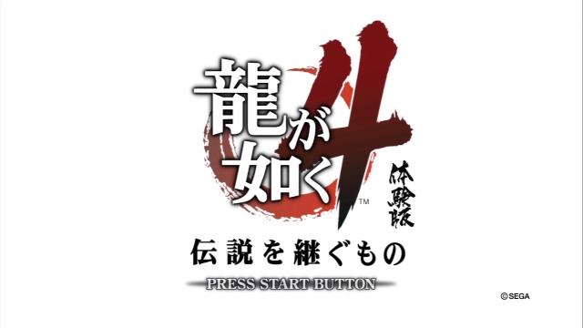 ps3_ryuugagotoku4_demo_01.jpg