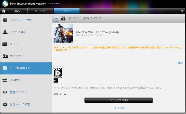 ps4_bf4_upgrade_02.png