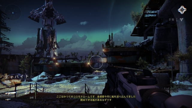 ps4_destiny_cb_07.jpg