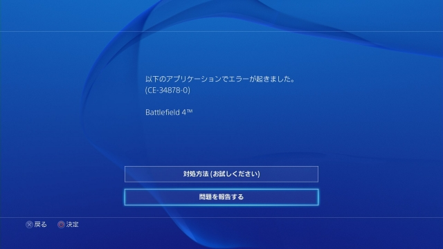 ps4_ssw170_error_01.jpg