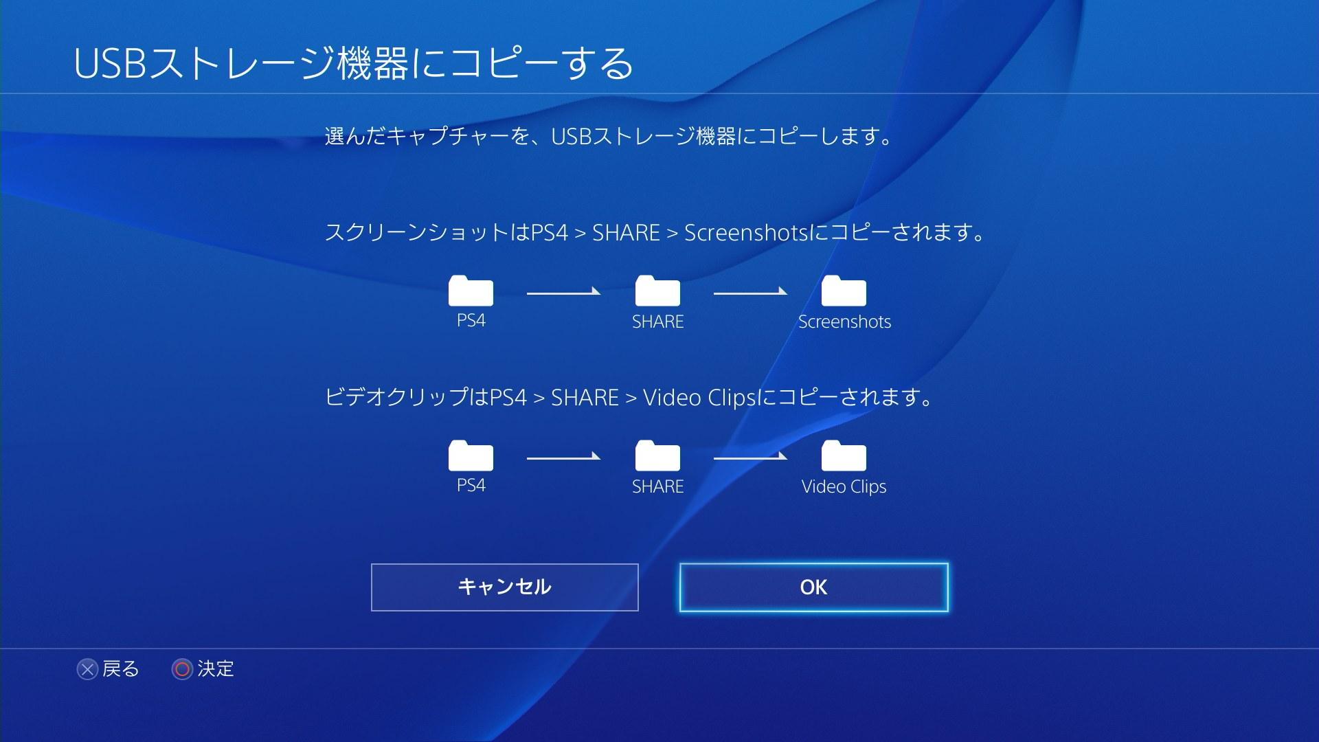 PS4 「エラー CE-34878-0」が発生したので初期化 - ハードウェアネタ