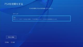 ps4_ssw170_error_08.jpg