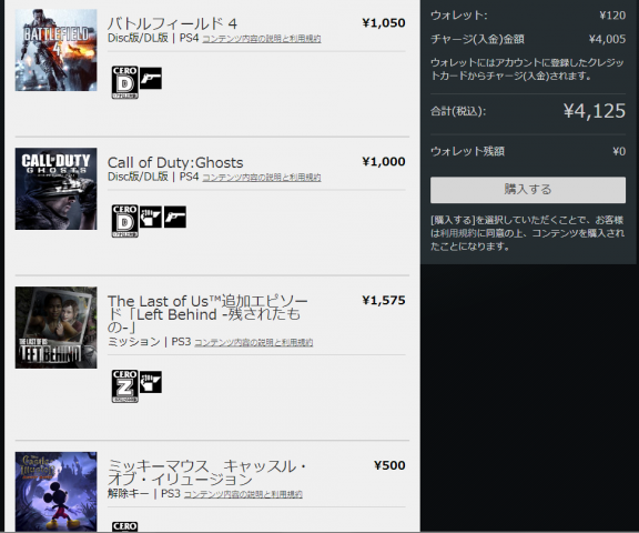 ps4_upgrade_01.png