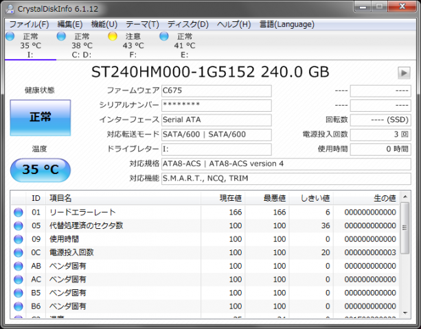 seagate_600ssd_240gb_07.png