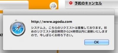 error_capture.jpg