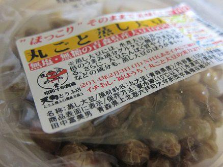 八戸朝市 煮豆