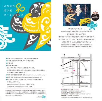 s350_chirashi.jpg