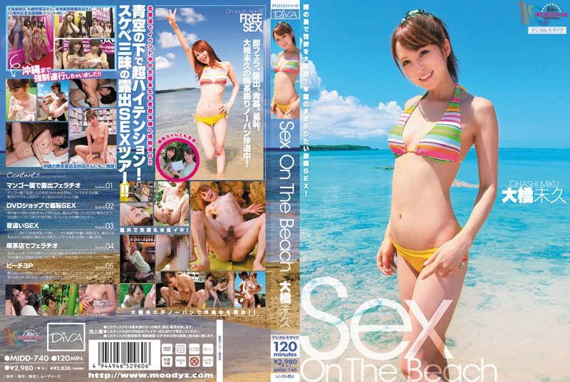 Sex On The Beach 大橋未久