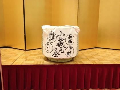 小蔵元の会10