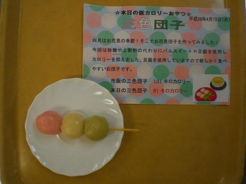 20140423 戸田川 三色団子