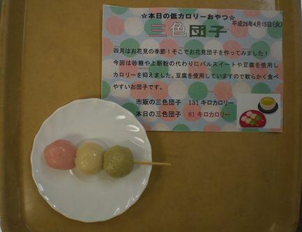 三色団子(戸田川)