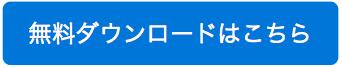 オープンソースダウンロードボタン