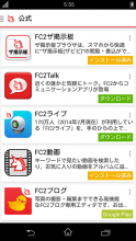 fc2app_androidapp_002.png