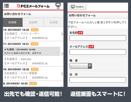 fc2form_sp.png