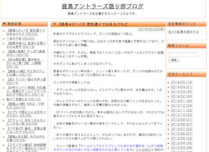鹿島アントラーズ語り部ブログ