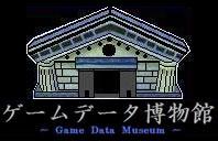 ゲームデータ博物館