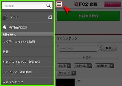 video_hamburger_menu.jpg
