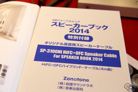 スピーカーブック2014