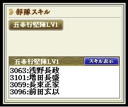 部隊スキル 五奉行1