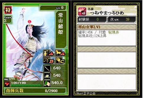 シクレ特 常山鶴姫