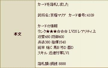 ★3Lv20の落札