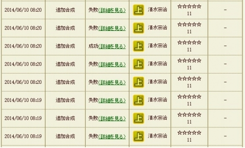 栄姫合成6