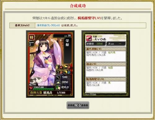 栄姫スキル削除後2