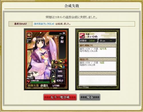 栄姫合成2