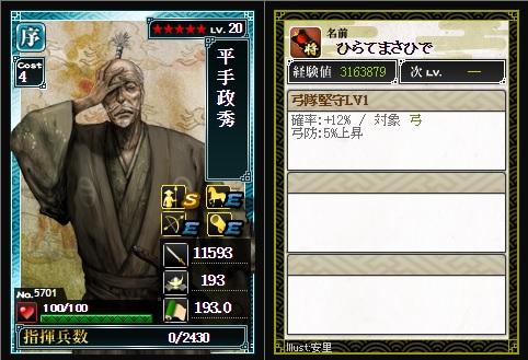 序 平手(コス4) 1