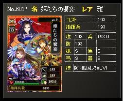 姫達の饗宴2