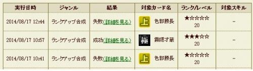 ランクアップ失敗2